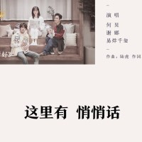 朋友請聽好 Pinyin Lyrics And English Translation