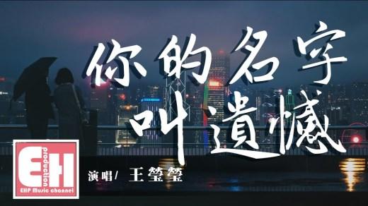 你的名字叫遺憾 Pinyin Lyrics And English Translation