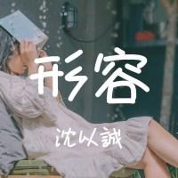 形容 Pinyin Lyrics And English Translation