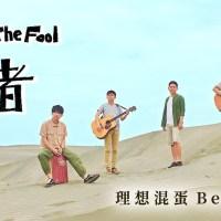 愚者 Pinyin Lyrics And English Translation