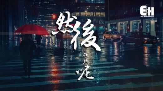 然後呢 Pinyin Lyrics And English Translation