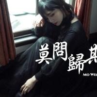 莫問歸期 Pinyin Lyrics