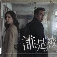 誰 Pinyin Lyrics And English Translation