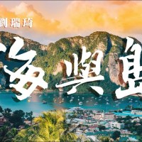 海與島 Pinyin Lyrics And English Translation