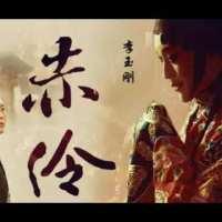 赤伶 Pinyin Lyrics