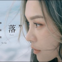 鯨落 Pinyin Lyrics And English Translation