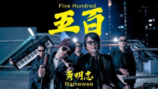 五百 Pinyin Lyrics And English Translation
