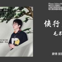 俠行天龍 Pinyin Lyrics