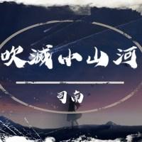 吹滅小山河 Pinyin Lyrics