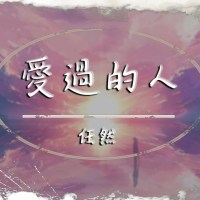 愛過的人 Pinyin Lyrics And English Translation