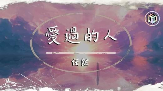 愛過的人 Pinyin Lyrics And English Translation