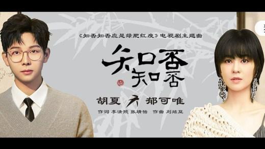 知否知否 Pinyin Lyrics