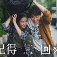 記得回來 Pinyin Lyrics And English Translation