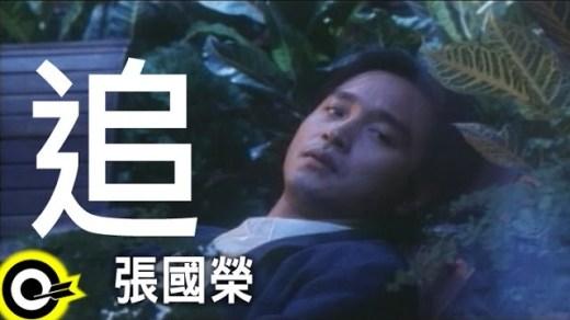 追 Cantonese Pinyin Lyrics And English Translation