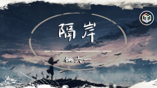 隔岸 Pinyin Lyrics