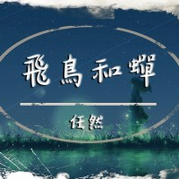 飛鳥和蟬 Pinyin Lyrics And English Translation