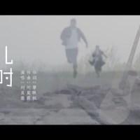 兒時 Pinyin Lyrics And English Translation