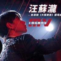 娛樂世代 Pinyin Lyrics