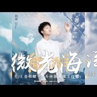 微光海洋 Pinyin Lyrics And English Translation