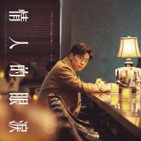 情人的眼淚 Pinyin Lyrics And English Translation