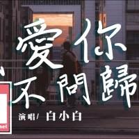 我愛你不問歸期 Pinyin Lyrics And English Translation