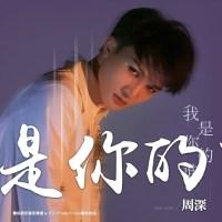 我是你的誰 Pinyin Lyrics And English Translation