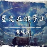 星光在你手上 Pinyin Lyrics And English Translation