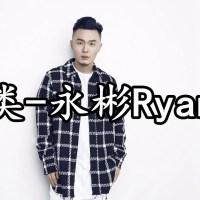 異類 Pinyin Lyrics And English Translation