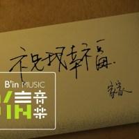 祝我幸福 Pinyin Lyrics And English Translation