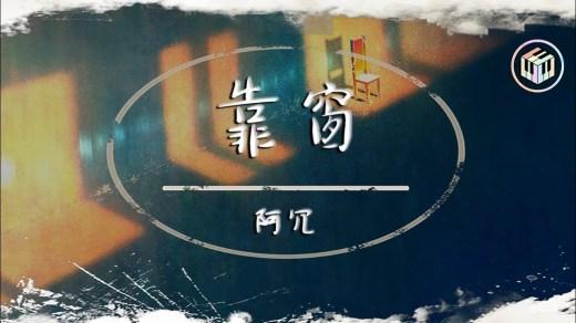 靠窗 Pinyin Lyrics And English Translation