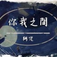 你我之間 Pinyin Lyrics And English Translation