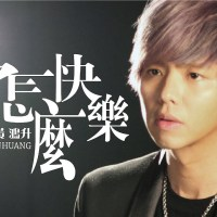 忘了怎麼快樂 Pinyin Lyrics And English Translation