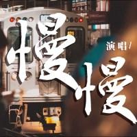 慢慢 Pinyin Lyrics And English Translation