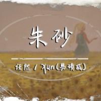 硃砂 Pinyin Lyrics