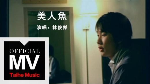 美人魚 Pinyin Lyrics And English Translation