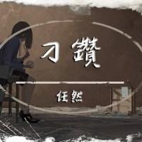 刁鑽 Pinyin Lyrics And English Translation