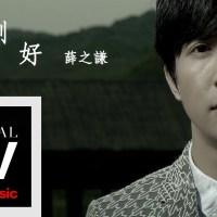 剛剛好 Pinyin Lyrics And English Translation
