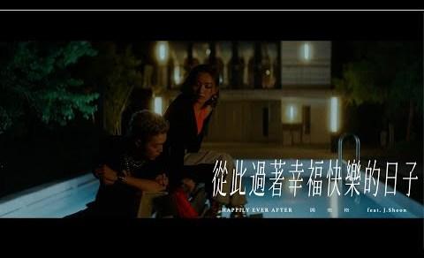 從此過著幸福快樂的日子 Pinyin Lyrics