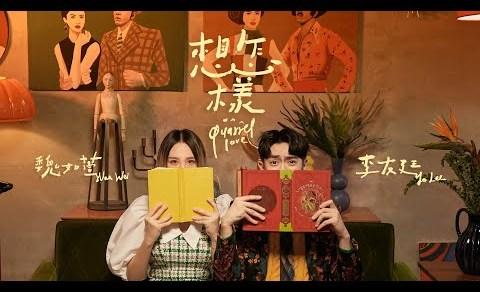 想怎樣 Pinyin Lyrics And English Translation
