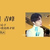 柔軟 Pinyin Lyrics And English Translation
