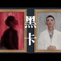 黑卡 Pinyin Lyrics