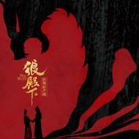 天狼星 Pinyin Lyrics And English Translation