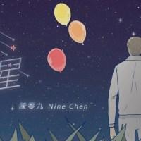 星星 Pinyin Lyrics And English Translation