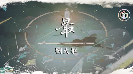 最 Pinyin Lyrics And English Translation