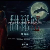 甜秘密 Pinyin Lyrics And English Translation