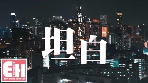 坦白 Pinyin Lyrics And English Translation