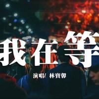 我在等 Pinyin Lyrics And English Translation
