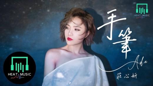 手筆 Pinyin Lyrics And English Translation