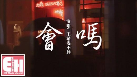 會嗎 Pinyin Lyrics And English Translation
