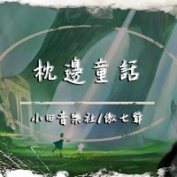 枕邊童話 Pinyin Lyrics And English Translation